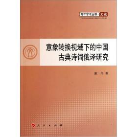 XN-SL青年学术丛书.文化:意象转换视域下的中国古典诗词俄绎研究