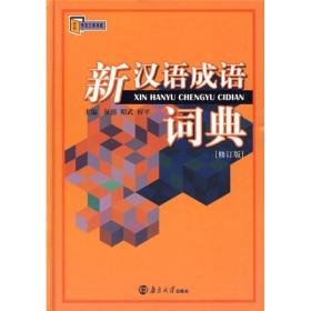 新汉语成语词典(修订版)