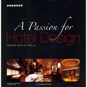 刘波的酒店世界