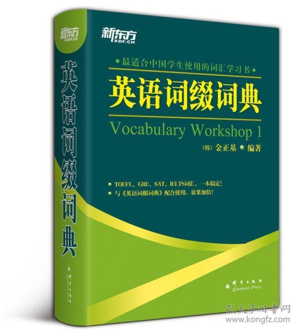 9787800809682-ms-新东方?英语词缀词典