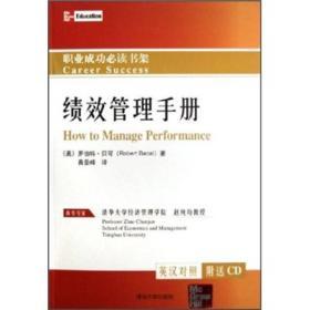 绩效管理手册