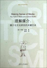 理解媒介:媒介与文化研究的关键文本