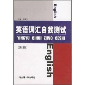 英语词汇自我测试(4级)(第2版)