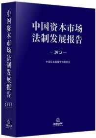 中国资本市场法制发展报告·2013
