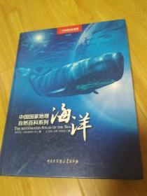 中国国家地理自然百科系列-海洋/