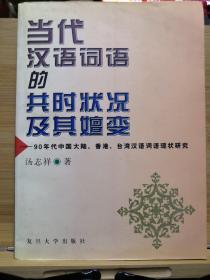 当代汉语词语的共时状况及其嬗变(90年代中国大陆、香港、台湾汉语词语现状研究)