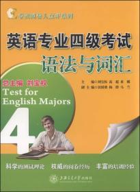 考试阅卷人点评系列:英语专业四级考试语法与词汇