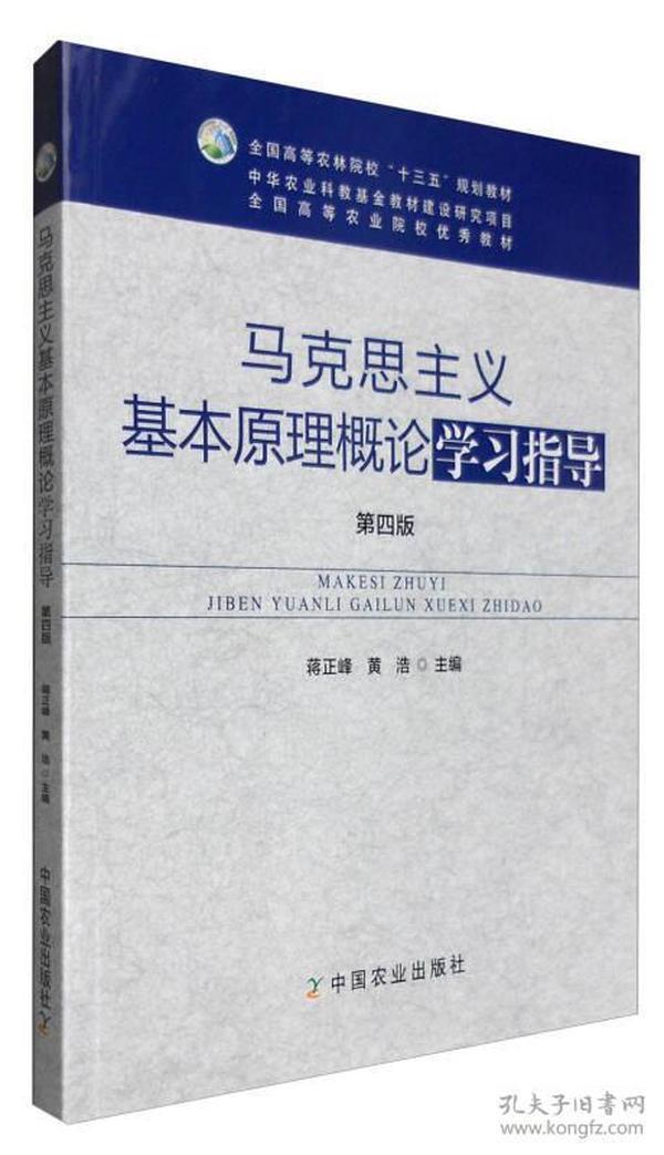 马克思主义基本原理概论学习指导第四4版蒋正峰中国农业