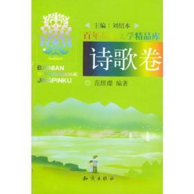 百年儿童文学精品库:诗歌卷