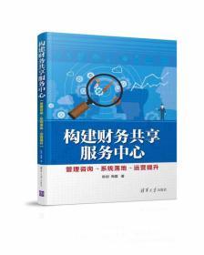 正版库存 构建财务共享服务中心