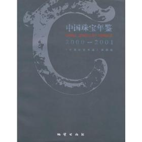 送书签cs-9787116037182-中国珠宝年鉴