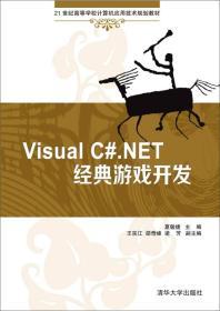 Visual C#.NET經典游戲開發