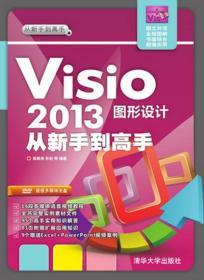 从新手到高手:Visio 2013图形设计从新手到高手