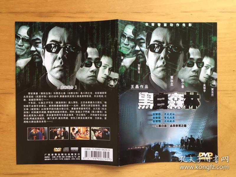 黄秋生 黑白森林    DVD封面