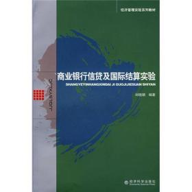 商业银行信贷及国际结算实验