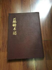 苏联木刻 民国出版 郑振铎序 葛一虹编