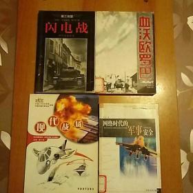 二战演义丛书:血沃欧罗巴、第三帝国·闪电战、现代战场、网络时代的军事安全 4册合售