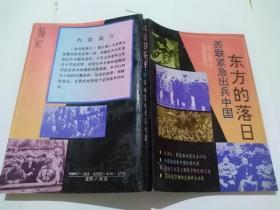 东方的落日——苏联紧急出兵中国      孙晓 陈志斌