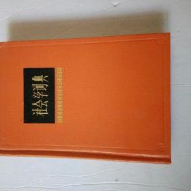 社会学词典。精装本。