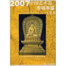 2007中国艺术品市场年鉴.古董卷