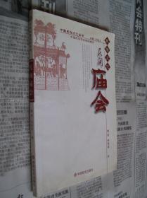 中国民俗文化丛书:民间庙会