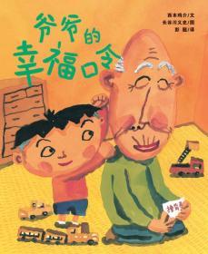 蒲蒲兰绘本馆:爷爷的幸福口令