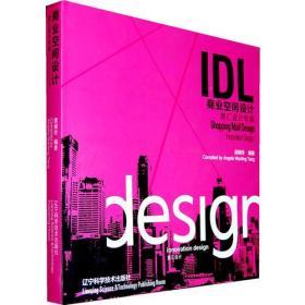 商业空间设计:意汇设计专辑