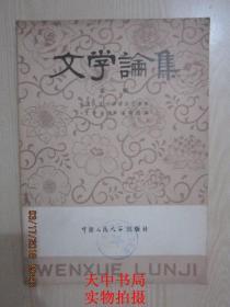 【创刊号】文学论集 第一辑