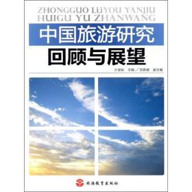 中国旅游研究回顾与展望