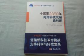 中国至2005年海洋科技发展路线图