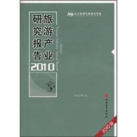 旅游产业研究报告2010