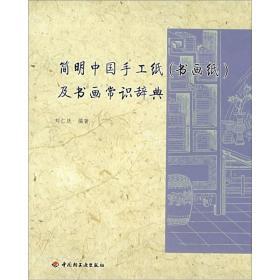 简明中国手工纸