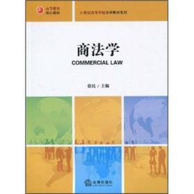 21世纪法学规划教材系列:商法学