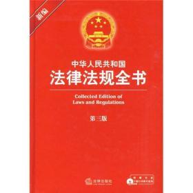 中华人民共和国法律法规全书(第3版)