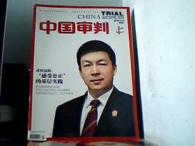 中国审判(2014全年十二期全)见描述