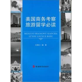美国商务考察旅游留学必读
