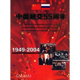 中俄建交55周年(1949-2004)