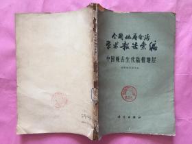 全国地层会议学术报告汇编中国晚古代陆相地层
