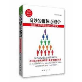 奇妙的群体心理学:解读社会事件背后的心理密码(大众心理丛书)