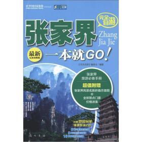 走遍中国:完全自游张家界一本就GO(最新完备攻略版)