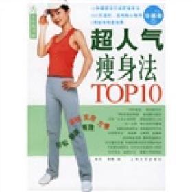 超人气瘦身法TOP10(杂志珍藏册1)