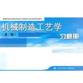 机械制造工艺学(第二版)习题册
