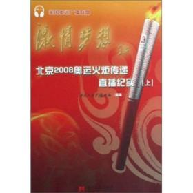 激情梦想(北京2008奥运火炬传递直播纪实上中下)