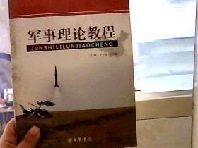 21世纪高职高专教育规划教材:军事理论教程