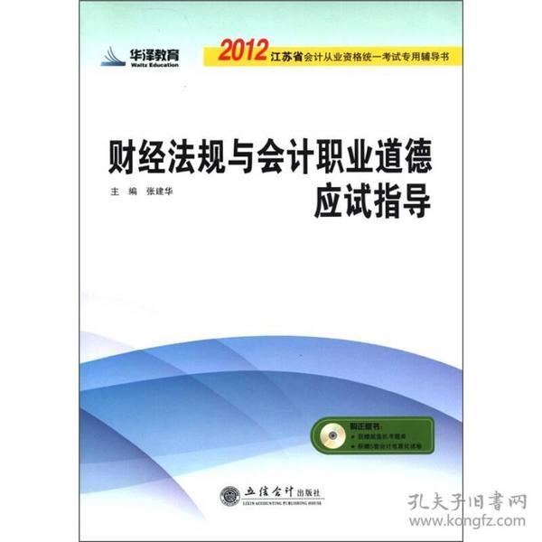 2012江苏省会计从业资格统一考试专用辅导书:财经法规与会计职业道德应试指导