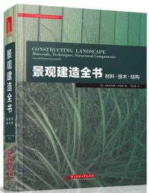 景观建造全书:材料·技术·结构