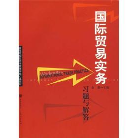 国际贸易实务习题与解答 俞毅徐锋 格致出版社 9787543215245