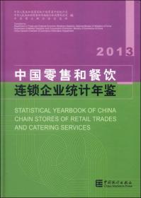 正版sh-9787503768675-中国零售和餐饮连锁企业统计年鉴2013