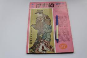 浮世绘季刊NO.97春乃号【日本昭和59年(1984)画文堂出版。平装一册。多图。】