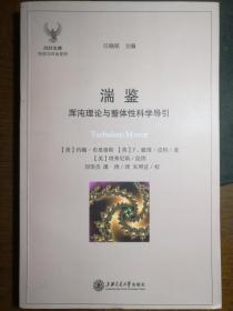 湍鉴:浑沌理论与整体性科学导引(请见描述)